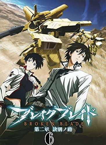 The New World: Break Blade Vol 6 (English Edition)