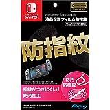 【任天堂ライセンス商品】Nintendo Switch専用液晶保護フィルム 防指紋