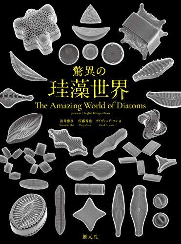驚異の珪藻世界 The Amazing World of Diatoms