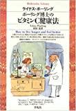 ポーリング博士のビタミンC健康法 (平凡社ライブラリー)