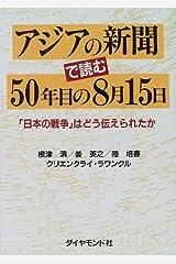 アジアの新聞で読む50年目の8月15日―「日本の戦争」はどう伝えられたか 単行本