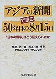 アジアの新聞で読む50年目の8月15日―「日本の戦争」はどう伝えられたか