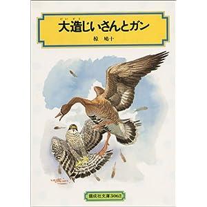 """大造じいさんとガン (偕成社文庫3062)"""""""