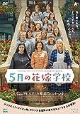 5月の花嫁学校[DVD]