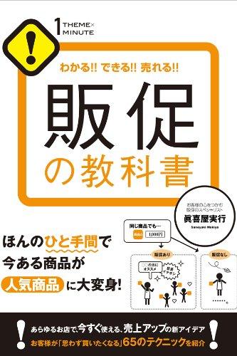 販促の教科書 【1THEMEx1MINUTE お店シリーズ】