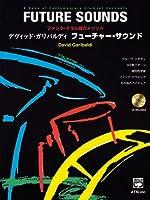 デヴィッドガリバルディ フューチャーサウンド(CD付) ファンクドラム強化メソッド