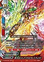"""バディファイト S-SP02/0002 神・ガルガンチュア・ドラゴン """"モード・デュアル"""" (超ガチレア) グローリーヴァリアント"""