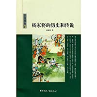 Yangs History and legend (paperback)