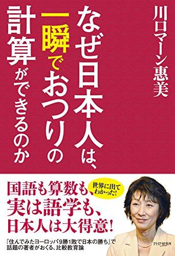 なぜ日本人は、一瞬でおつりの計算ができるのか - 川口マーン惠美