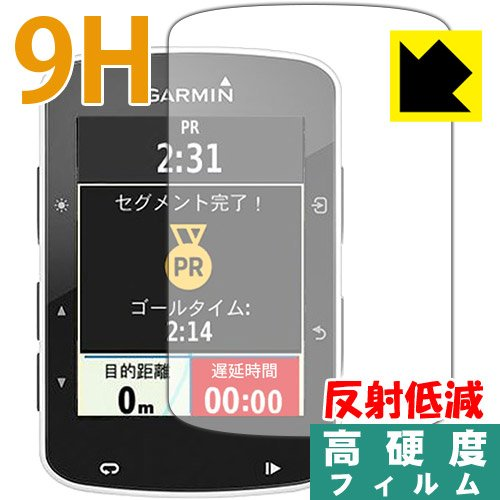 PDA工房 GARMIN Edge 820J / 520J 9H高硬度[反射低減] 保護 フィルム 日本製