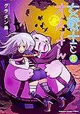 女戦士とオークさん (2) (角川コミックス・エース・エクストラ)