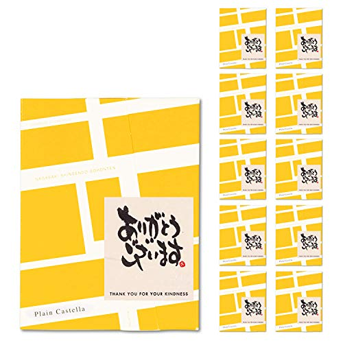 長崎心泉堂 プチギフト お菓子 幸せの黄色いカステラ 個包装 10個セット 〔「ありがとうございます」メッセージシール付き/退職や転勤の挨拶に〕 【和菓子 スイーツ プレセント 長崎カステラ】