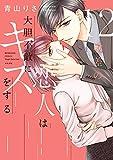 12歳差の恋人は大胆不敵にキスをする (ぶんか社コミックス Sgirl Selection)