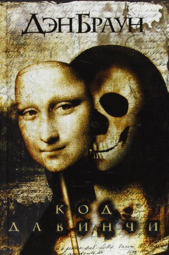 Kod da Vinchi [Da Vinci Code] Russian Language