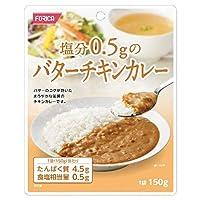 ホリカフーズ 塩分0.5gのバターチキンカレー 150g×12個入