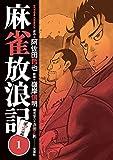 麻雀放浪記 風雲篇(1) (アクションコミックス)