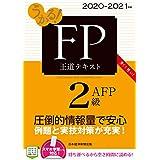 うかる! FP2級・AFP 王道テキスト 2020-2021年版 (日本経済新聞出版)