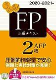 うかる! FP2級・AFP 王道テキスト 2020-2021年版 (日本経済新聞出版) - フィナンシャルバンクインスティチュート