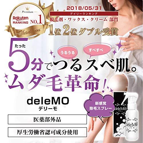 Artemis『deleMO(デリーモ)除毛スプレー』