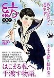 紡(つむぐ) Vol.2 (実用百科)