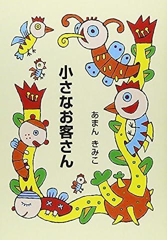 小さなお客さん (集団読書テキスト A 28)