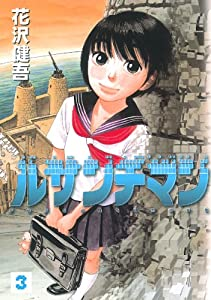 ルサンチマン(3) (ビッグコミックス)