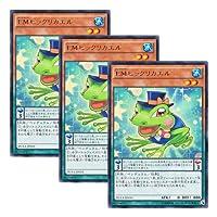 【 3枚セット 】遊戯王 日本語版 DUEA-JP010 Performapal Turn Toad EMヒックリカエル (レア)