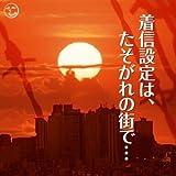 汚れた英雄 Riding high【バイク音入り】(カバー)[ショートバージョン]