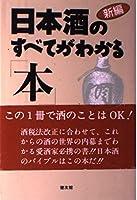 日本酒のすべてがわかる「本」