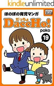 DaccHo!(だっちょ)ほのぼの育児マンガ 19巻 表紙画像