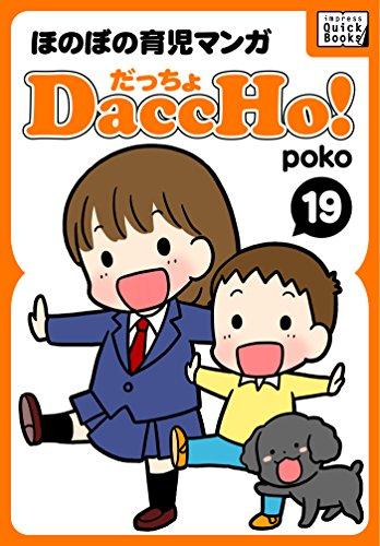 DaccHo! (だっちょ) 19 ほのぼの育児マンガ DaccHo! (だっちょ) ほのぼの育児マンガ (impress QuickBooks)の詳細を見る