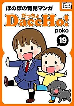 [poko]のDaccHo! (だっちょ) 19 ほのぼの育児マンガ DaccHo! (だっちょ) ほのぼの育児マンガ (impress QuickBooks)