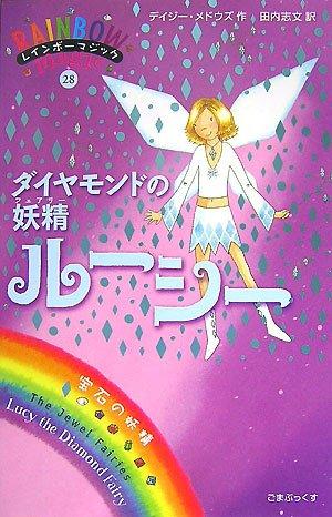 ダイヤモンドの妖精ルーシー (レインボーマジック 28)