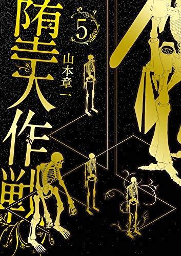 堕天作戦 コミック 1-5巻セット [コミック] 山本章一