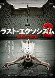 ラスト・エクソシズム2 悪魔の寵愛 [DVD] image