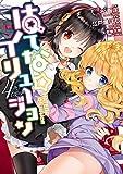 はてな☆イリュージョン 4 (ヤングジャンプコミックス)