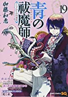 青の祓魔師 第19巻 アニメDVD同梱版 (ジャンプコミックス)