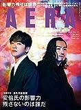 AERA 2021年10月4日号