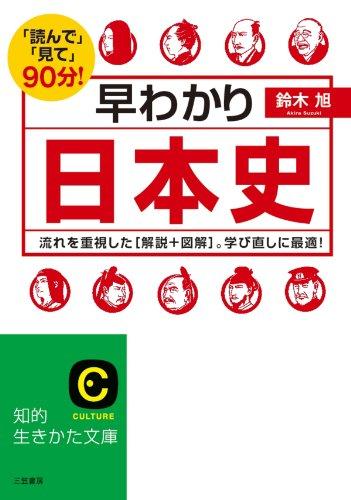 『早わかり日本史―――流れを重視した【解説+図解】。学び直しに最適! (知的生きかた文庫)』のトップ画像