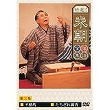 特選!!米朝落語全集 第三集 [DVD]