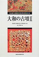 大和の古墳〈2〉 (新近畿日本叢書・大和の考古学)