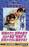 白澤 人工憑霊蠱猫 02 (講談社ノベルス)