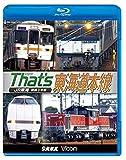 ビコム 鉄道車両BDシリーズ ザッツ東海道本線 JR東海 豊橋-米原[Blu-ray/ブルーレイ]