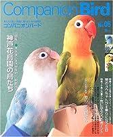 コンパニオンバード no.05―鳥たちと楽しく快適に暮らすための情報誌 (SEIBUNDO Mook)