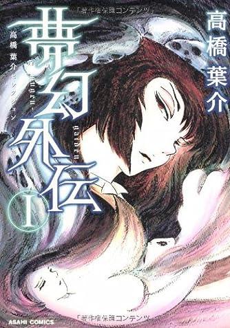 高橋葉介セレクション 夢幻外伝1 (あさひコミックス)