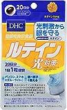DHC ルテイン 光対策 20日分 1個