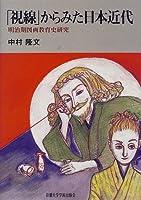 「視線」からみた日本近代―明治期図画教育史研究