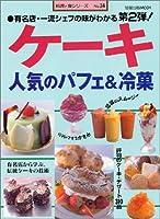 ケーキ―人気のパフェ&冷菓 (旭屋出版MOOK―料理と食シリーズ)