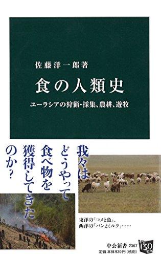 食の人類史 - ユーラシアの狩猟・採集、農耕、遊牧 (中公新書)