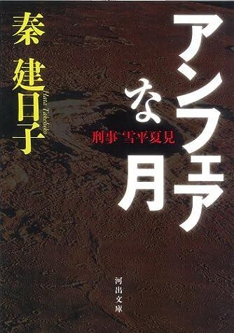 アンフェアな月―刑事 雪平夏見 (河出文庫)
